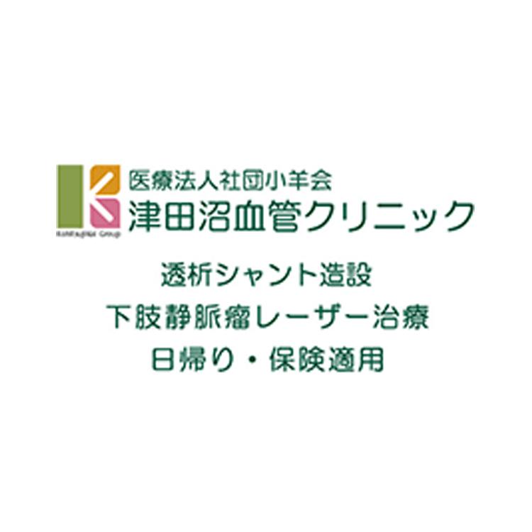 医療法人社団小羊会 津田沼血管クリニック