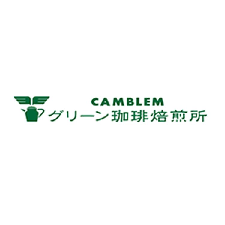 CAMBLEMグリーン珈琲焙煎所