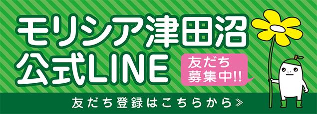 モリシア津田沼公式LINE
