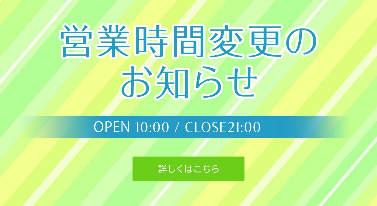 営業再開 OPEN 10:00 / CLOSE 21:00